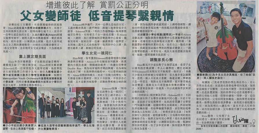 鄭景聰老師與其女兒接受星島報章訪問