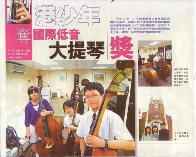 本中心學員2007年在美國參加國際  低音大提琴少年組比賽榮獲亞軍及季軍