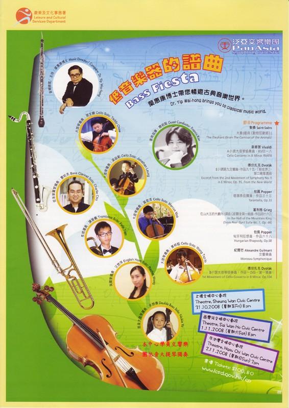 本中心學員參於泛亞響樂團獨奏