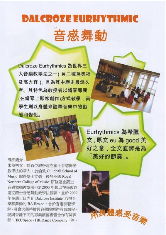 Dalcroze Eurhythmic Christmas Workshop 2012 by Sue Chu